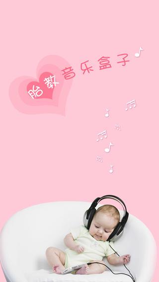 胎教音乐iPad版截图1