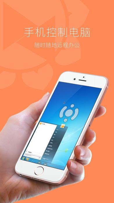 向日葵远程控制软件iPad版截图1