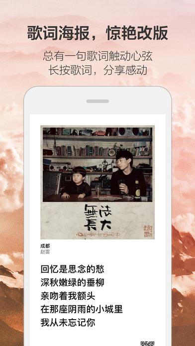 虾米音乐iPad版截图4
