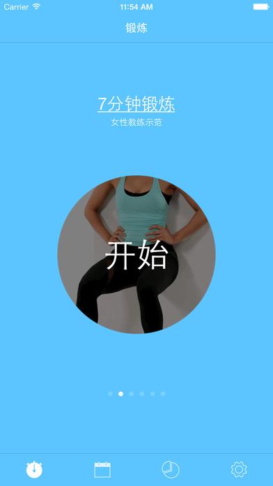 7分钟锻炼法iPad版截图1