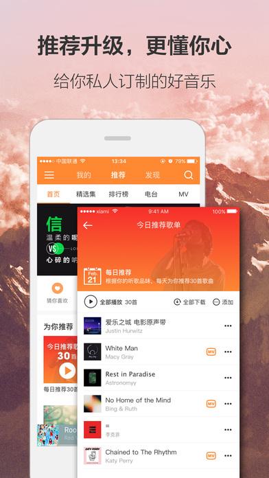 虾米音乐iPad版截图1