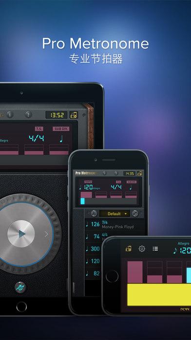 多功能节拍器iPad版