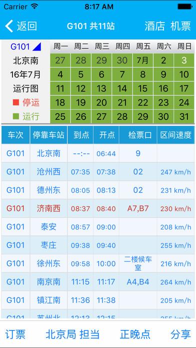 路路通时刻表iOS版截图4