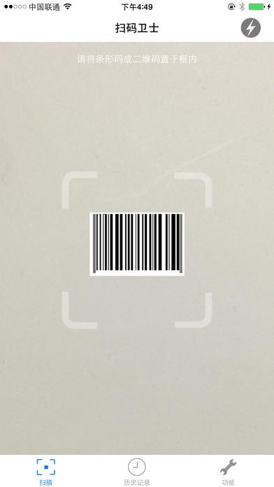 扫码卫士iPad版截图2