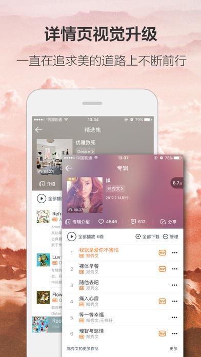 虾米音乐iPad版截图5