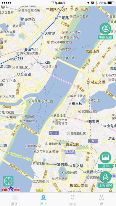 武汉交警iPad版截图3