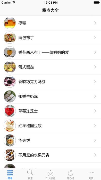 甜点食谱大全iPad版截图2