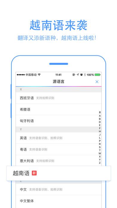 百度翻译iPad版截图3
