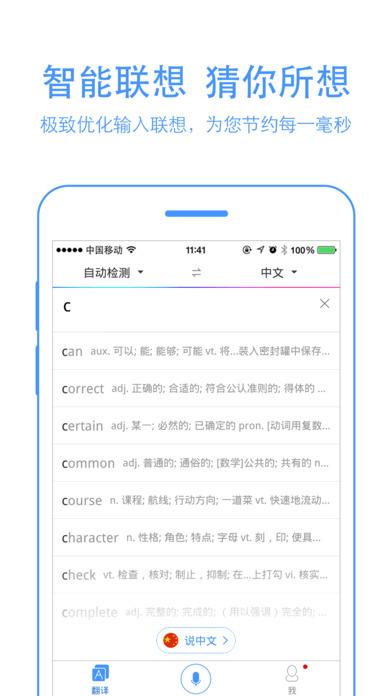 百度翻译iPad版截图2
