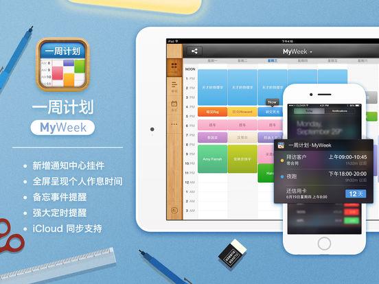 一周计划iPad版截图6
