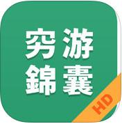 穷游锦囊iPad版