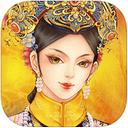 清宫计典藏版iPad版