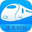 盛名列车时刻iPad版