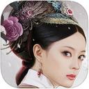 清宫计iPad版