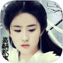 嘉麟纪事iPad版