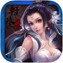 轩辕风云iPad版