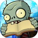 植物大战僵尸魔法书iPad版