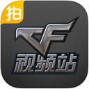 CF爱拍视频站iPad版
