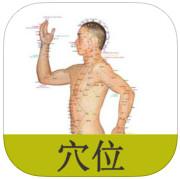 人体穴位按摩图解大全iPad版