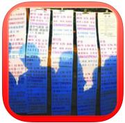 人民廣場相親角iPad版