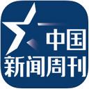 中国新闻周刊iPad版