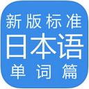 新版标准日本语iPad版