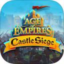 帝国时代围攻城堡iPad版