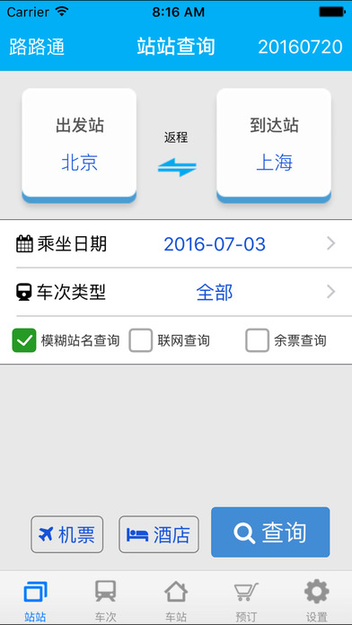 路路通时刻表iOS版截图1