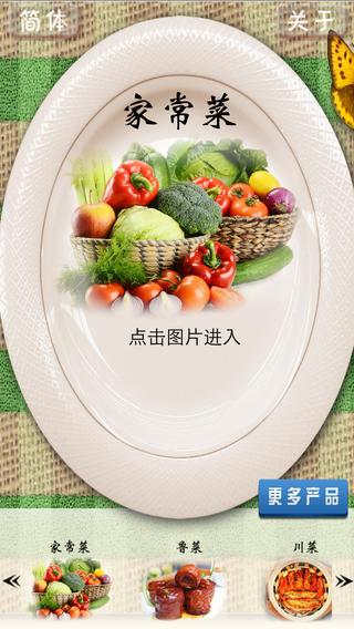 八大菜系iPad版截图1
