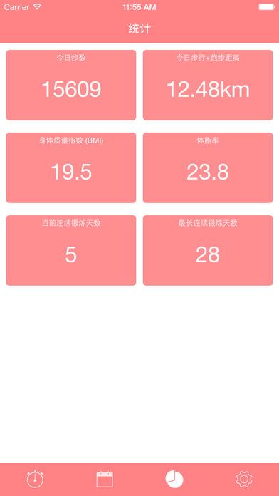 7分钟锻炼法iPad版截图4