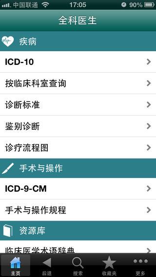 全科医生iPad版截图2