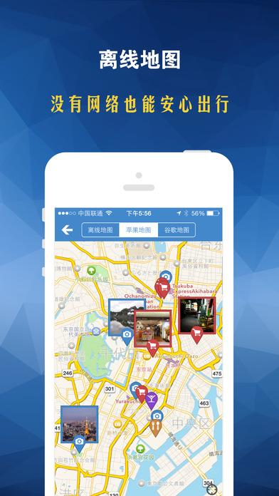 下一站iPad版截图2
