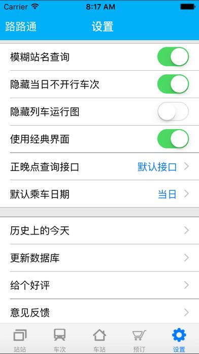 路路通时刻表iOS版截图3