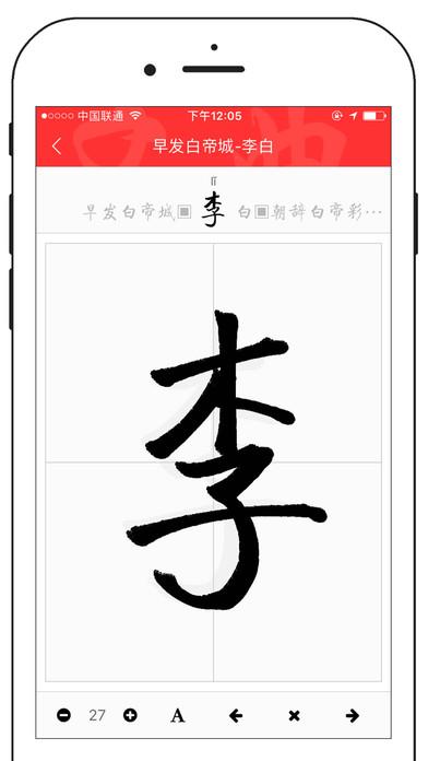 新华字典iPad版截图5