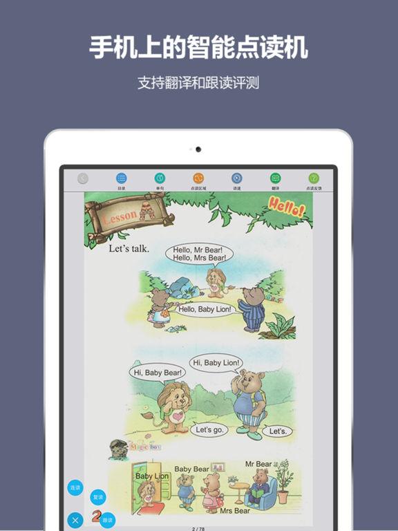 纳米盒iPad版截图6
