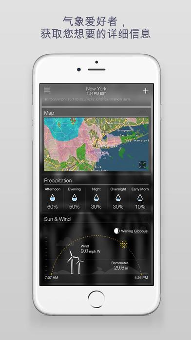 雅虎天气iPad版截图4
