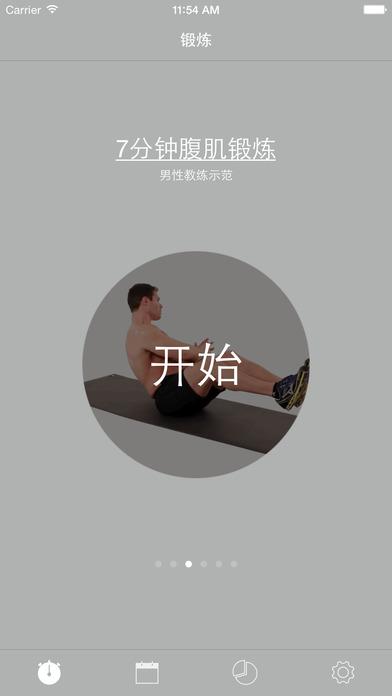 7分钟锻炼法iPad版截图2