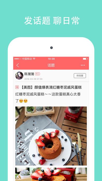 美食天下iPad版截图4