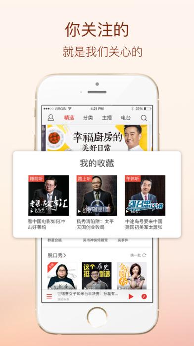蜻蜓FM收音机iPad版截图4