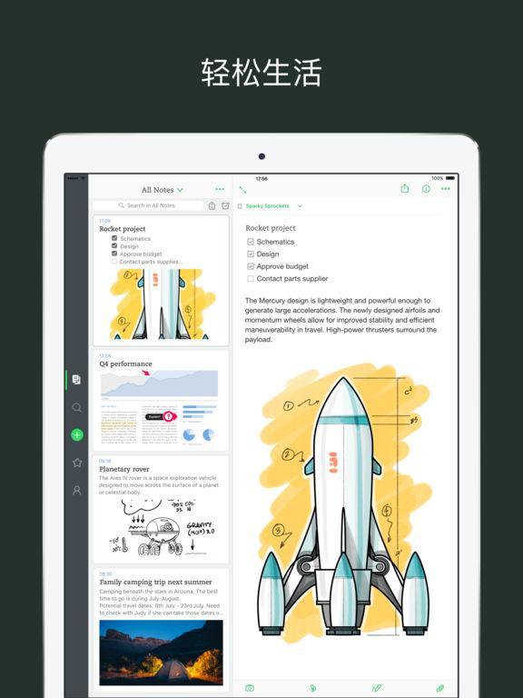 印象笔记iPad版截图6