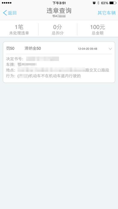 武汉交警iPad版截图2