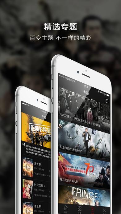 高清影视iPad版截图4