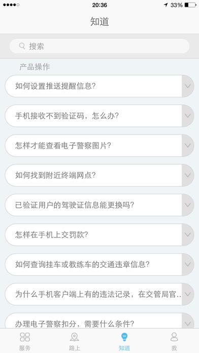 武汉交警iPad版截图4