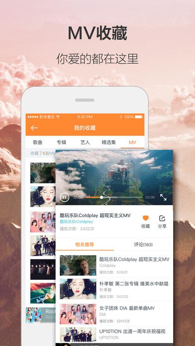 虾米音乐iPad版截图2