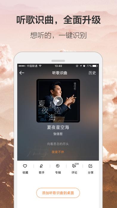 虾米音乐iPad版截图3