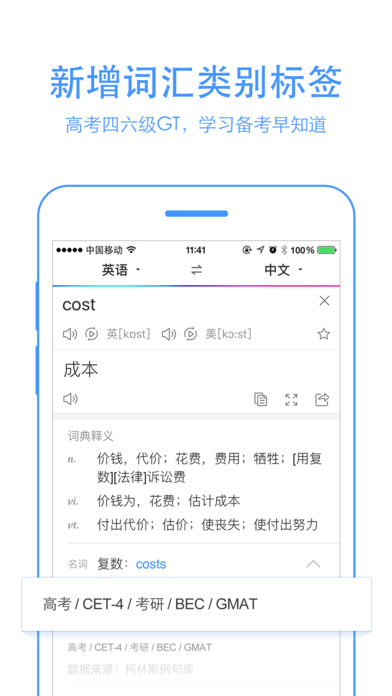 百度翻译iPad版截图1
