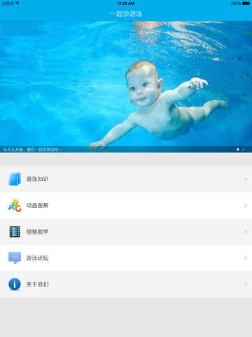 一起学游泳iPad版截图5