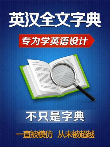 英汉词典iPad版