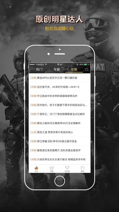 CF爱拍视频站iPad版截图3