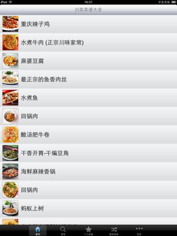 川菜菜谱iPad版截图4